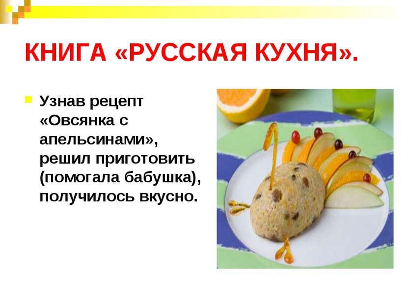 КНИГА «РУССКАЯ КУХНЯ». Узнав рецепт «Овсянка с апельсинами», решил приготовит...