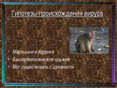 Гипотезы происхождения вируса Мартышки в Африке Бактериологическое оружие Мог...