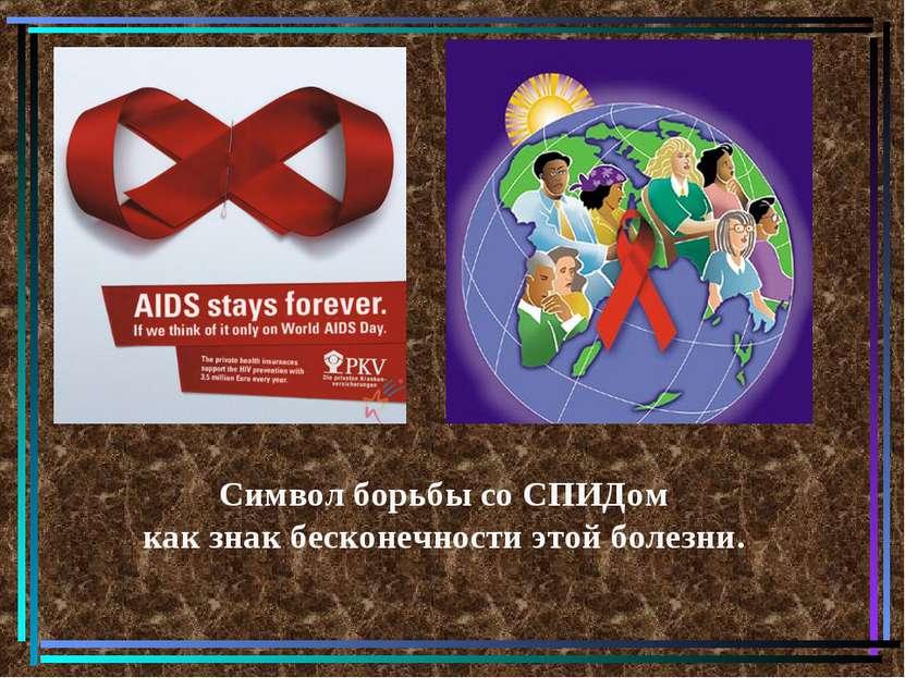 Символ борьбы со СПИДом как знак бесконечности этой болезни.