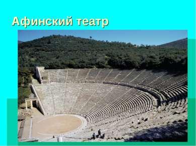 Афинский театр