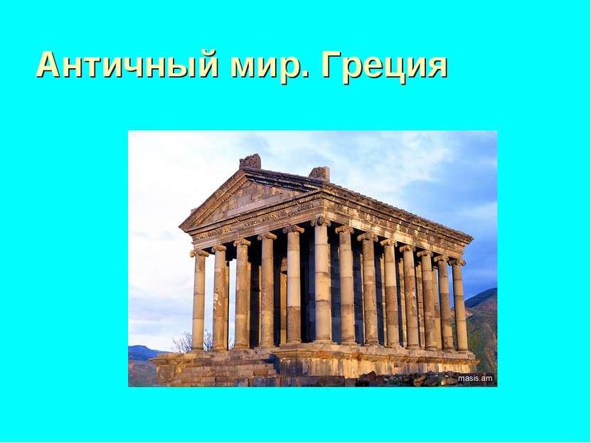Античный мир. Греция