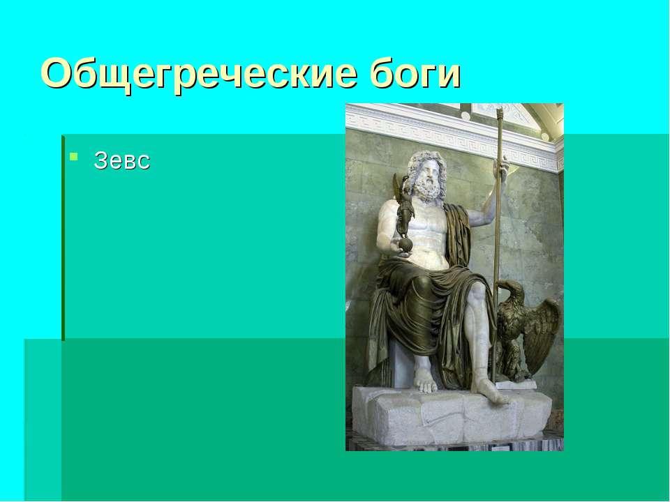 Общегреческие боги Зевс