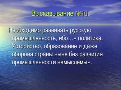 Высказывание №10. Необходимо развивать русскую промышленность, ибо…» политика...