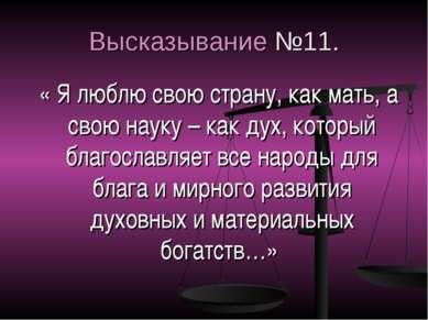 Высказывание №11. « Я люблю свою страну, как мать, а свою науку – как дух, ко...
