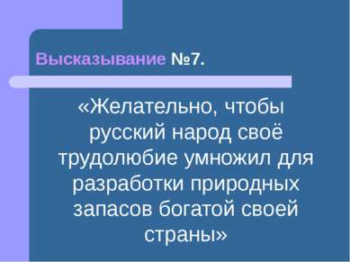 Высказывание №7. «Желательно, чтобы русский народ своё трудолюбие умножил для...