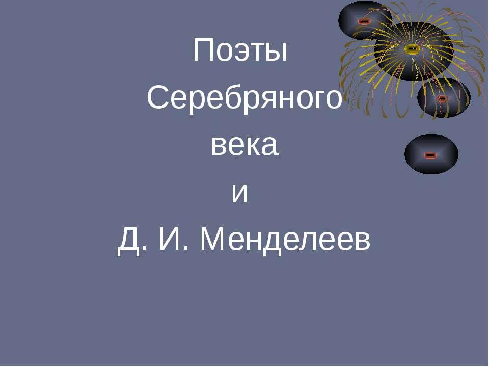Поэты Серебряного века и Д. И. Менделеев