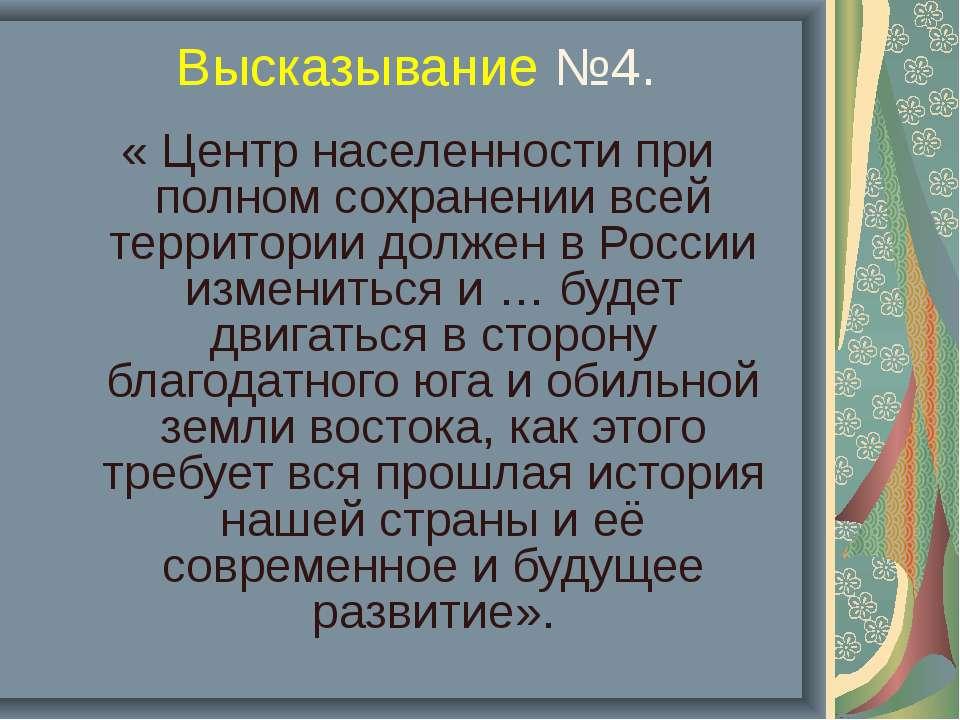 Высказывание №4. « Центр населенности при полном сохранении всей территории д...