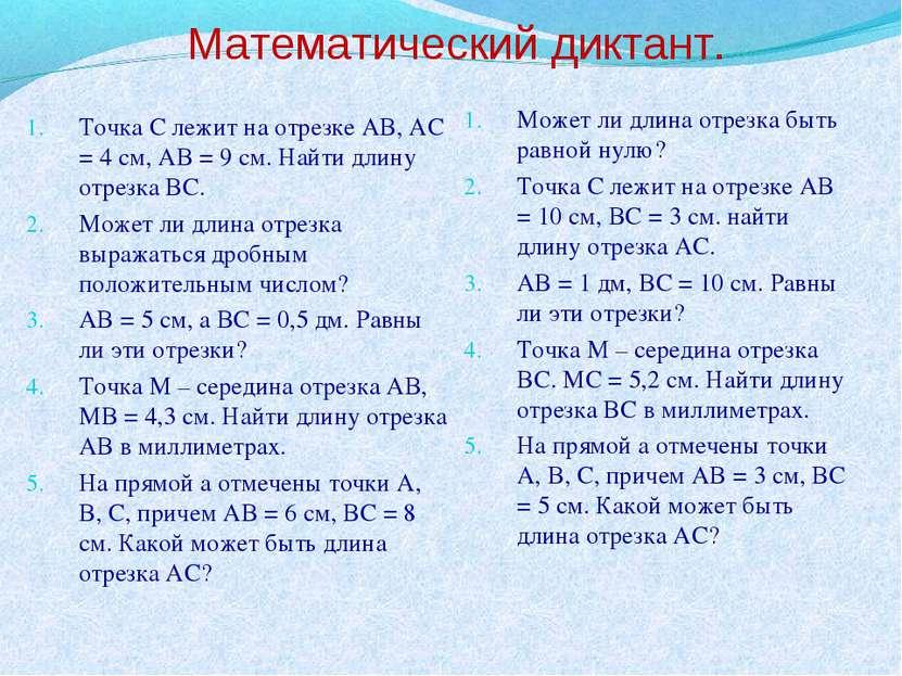 Математический диктант. Точка С лежит на отрезке АВ, АС = 4 см, АВ = 9 см. На...