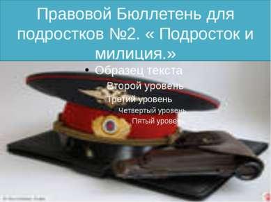 Правовой Бюллетень для подростков №2. « Подросток и милиция.»