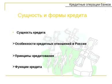 Сущность и формы кредита Сущность кредита Кредитные операции банков Принципы ...