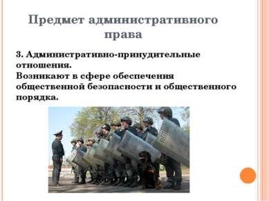 Предмет административного права 3. Административно-принудительные отношения. ...
