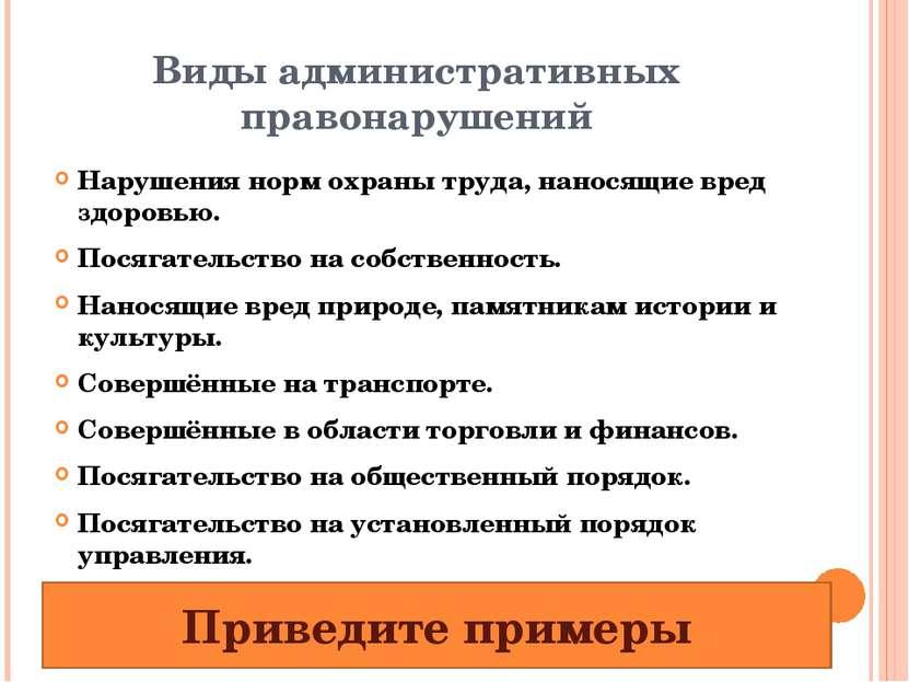 Виды административных правонарушений Нарушения норм охраны труда, наносящие в...
