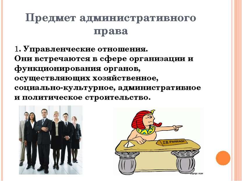 Предмет административного права 1. Управленческие отношения. Они встречаются ...