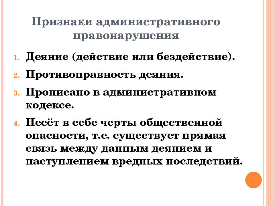 Признаки административного правонарушения Деяние (действие или бездействие). ...