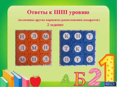 Ответы к IIIIII уровню (возможны другие варианты расположения квадратов) 2 за...