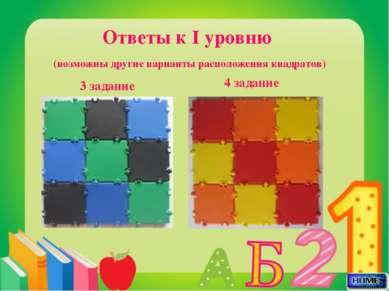 Ответы к I уровню (возможны другие варианты расположения квадратов) 3 задание...