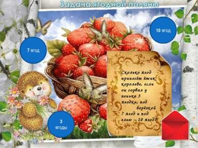 Сколько ягод принесёт ёжик королеве, если он сорвал у пенька 3 ягодки, под бе...