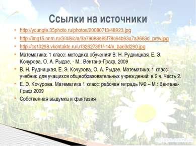 Ссылки на источники http://youngfe.35photo.ru/photos/20080713/48923.jpg http:...