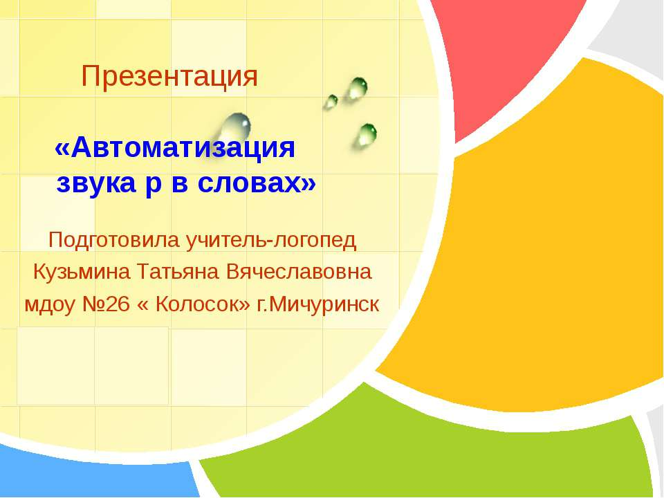 Презентация «Автоматизация звука р в словах» Подготовила учитель-логопед Кузь...