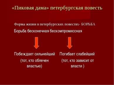 «Пиковая дама» петербургская повесть Борьба бесконечная бескомпромиссная Форм...
