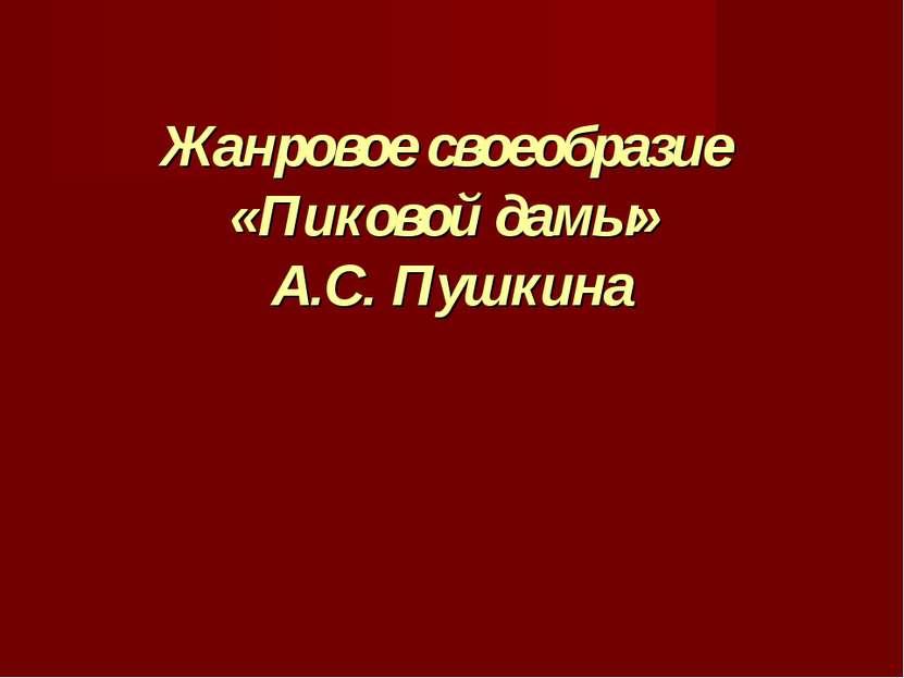 Жанровое своеобразие «Пиковой дамы» А.С. Пушкина