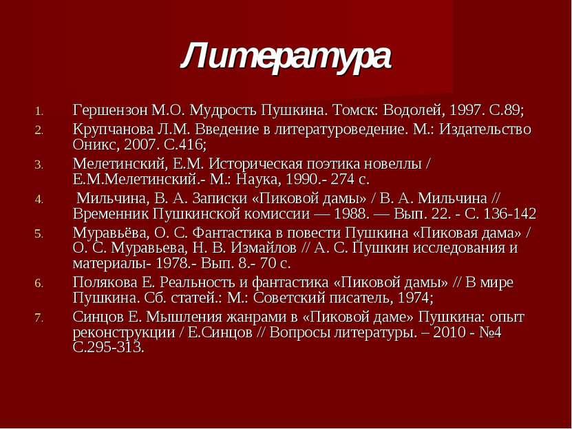 Литература Гершензон М.О. Мудрость Пушкина. Томск: Водолей, 1997. С.89; Крупч...