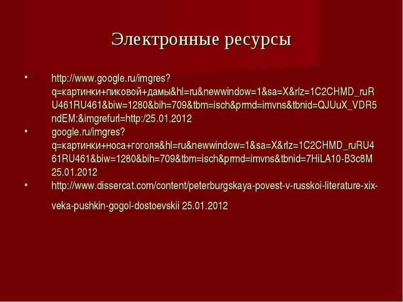 Электронные ресурсы http://www.google.ru/imgres?q=картинки+пиковой+дамы&hl=ru...