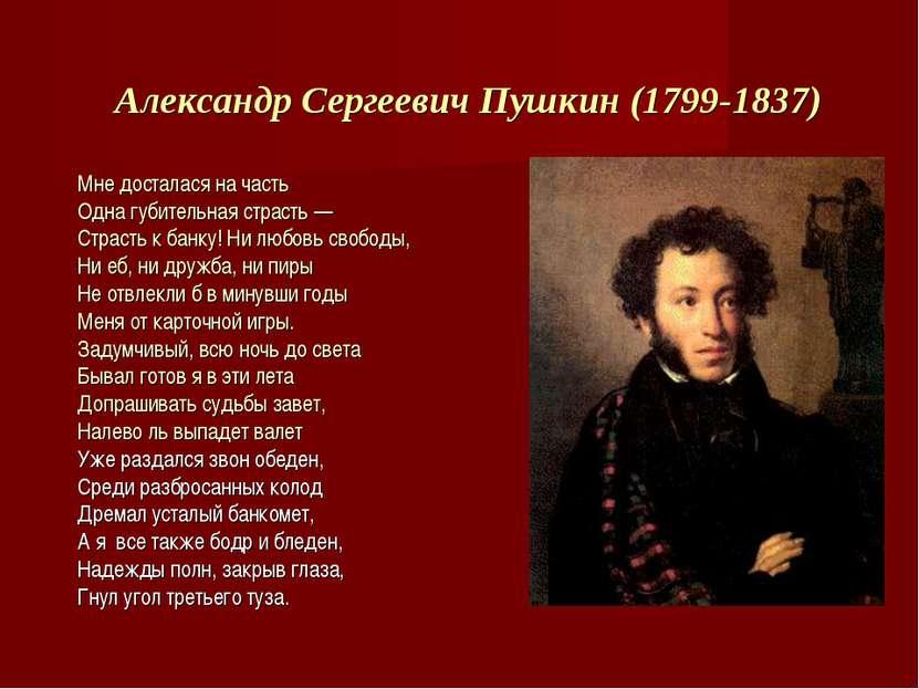 Александр Сергеевич Пушкин (1799-1837) Мне досталася на часть Одна губительна...