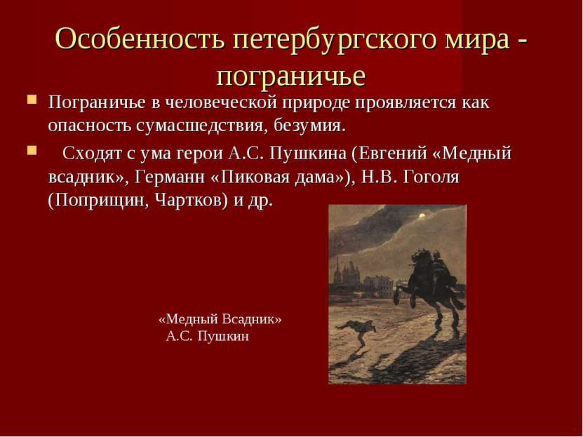 Особенность петербургского мира - пограничье Пограничье в человеческой природ...