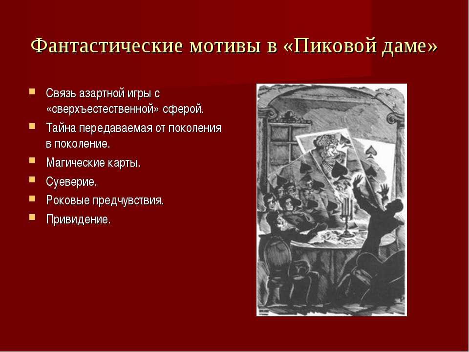 Фантастические мотивы в «Пиковой даме» Связь азартной игры с «сверхъестествен...