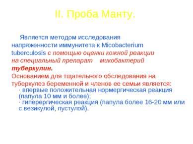 II. Проба Манту. Является методом исследования напряженности иммунитета к Mic...