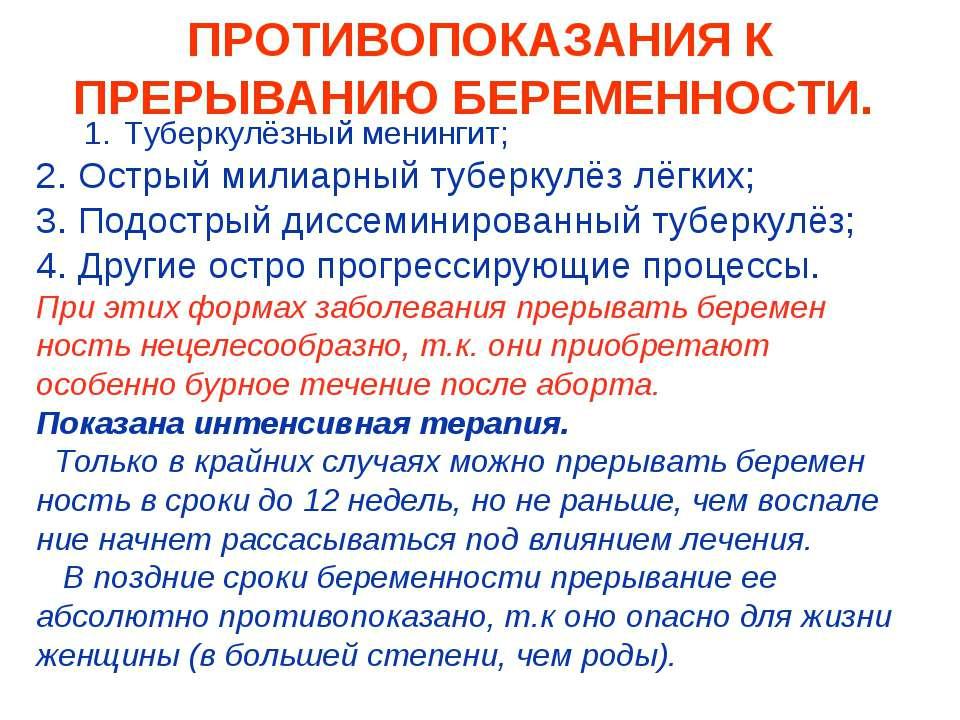 ПРОТИВОПОКАЗАНИЯ К ПРЕРЫВАНИЮ БЕРЕМЕННОСТИ. Туберкулёзный менингит; 2. Острый...