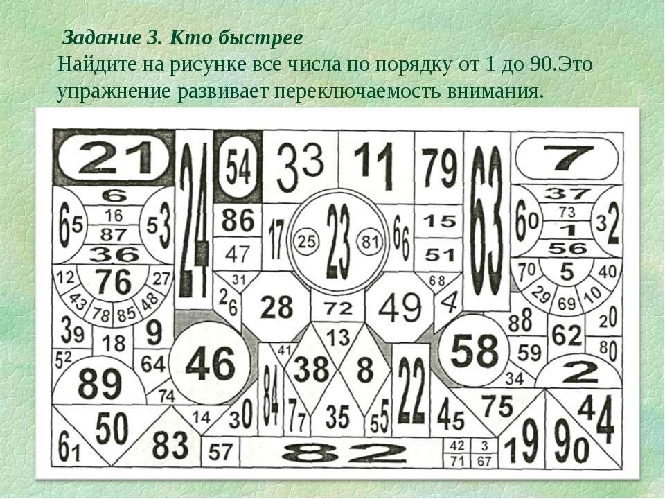 Задание 3. Кто быстрее Найдите на рисунке все числа по порядку от 1 до 90.Э...
