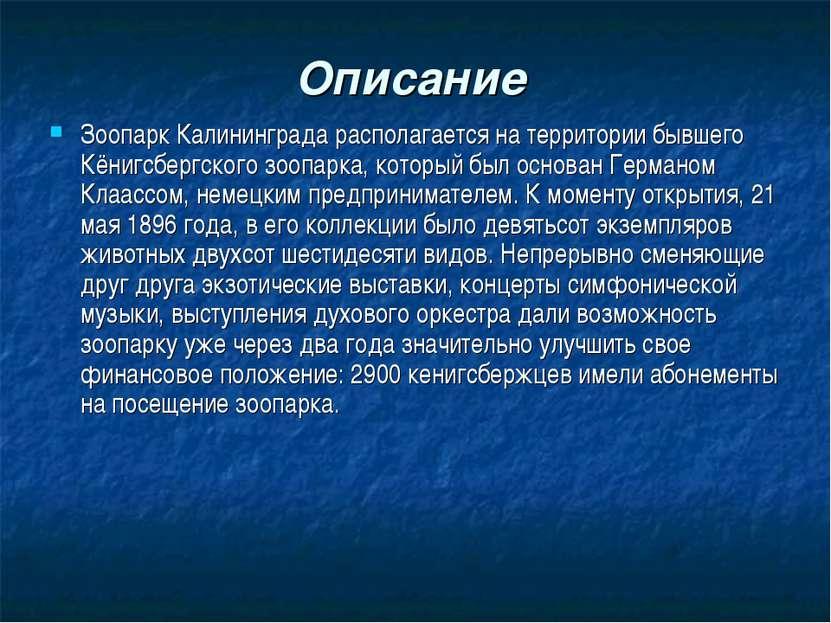 Описание Зоопарк Калининграда располагается на территории бывшего Кёнигсбергс...