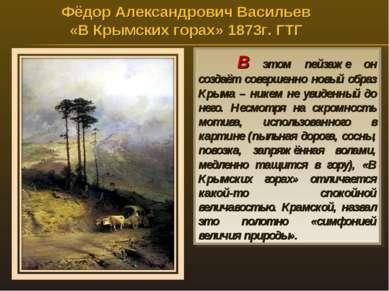 Фёдор Александрович Васильев «В Крымских горах» 1873г. ГТГ В этом пейзаже он ...