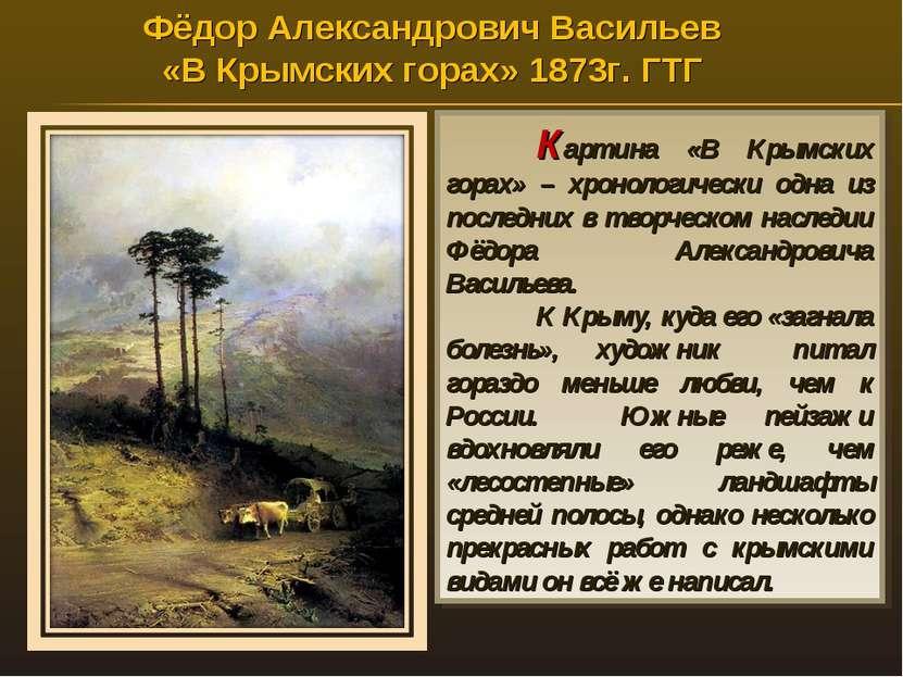 Фёдор Александрович Васильев «В Крымских горах» 1873г. ГТГ Картина «В Крымски...