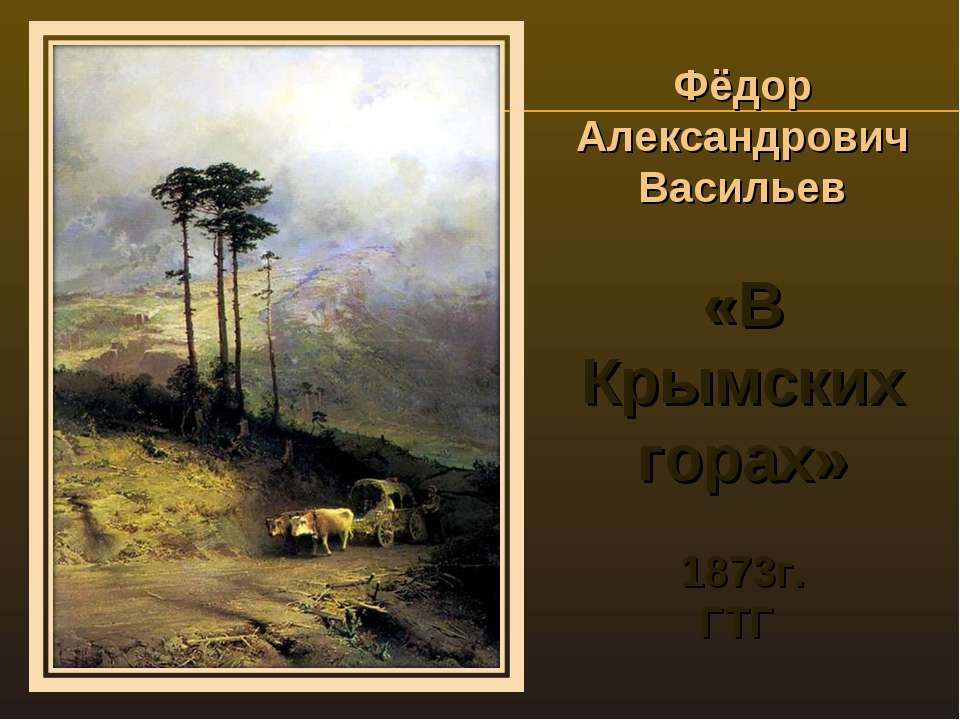 Фёдор Александрович Васильев «В Крымских горах» 1873г. ГТГ