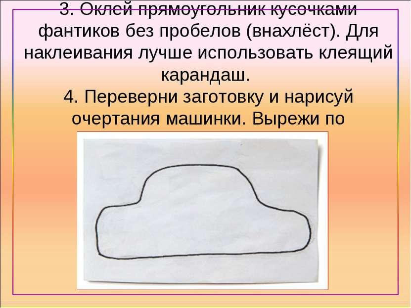 3. Оклей прямоугольник кусочками фантиков без пробелов (внахлёст). Для наклеи...