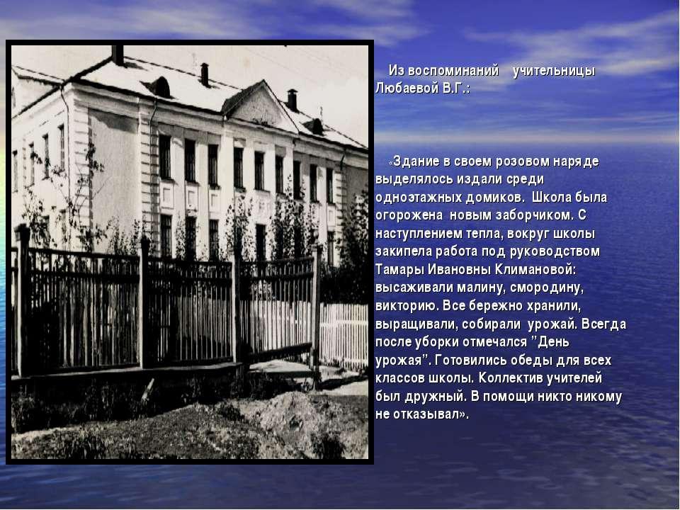 Из воспоминаний учительницы Любаевой В.Г.: «Здание в своем розовом наряде выд...