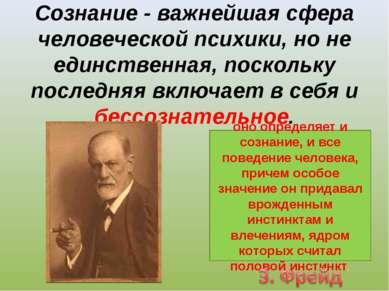 Сознание - важнейшая сфера человеческой психики, но не единственная, поскольк...