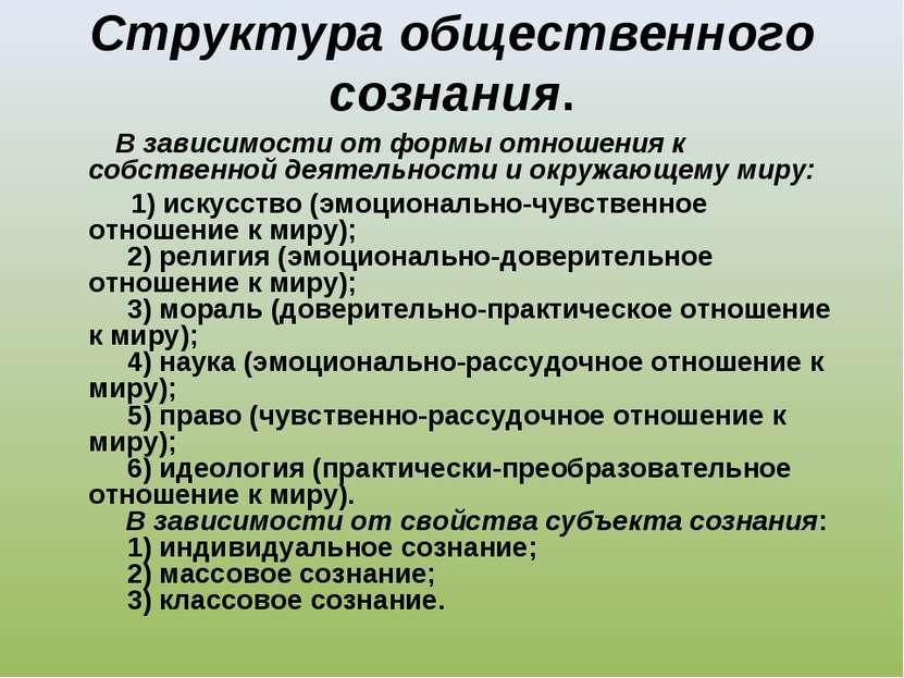 Структура общественного сознания. В зависимости от формы отношения к собстве...