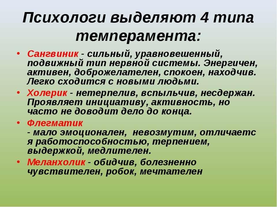 Психологи выделяют 4 типа темперамента: Сангвиник - сильный, уравновешенный, ...