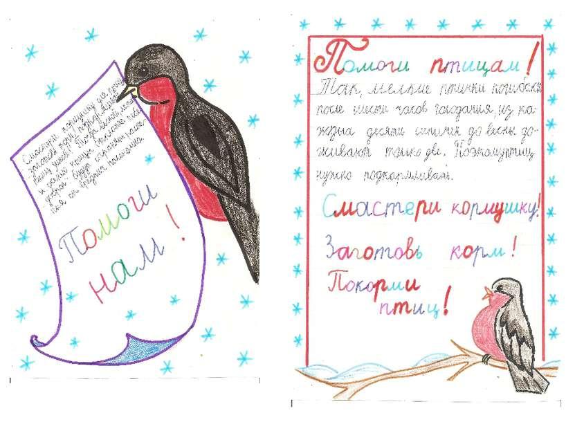 Презентация Зимующие птицы нашего края класс скачать бесплатно