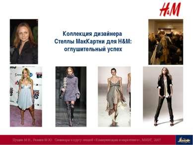 Коллекция дизайнера Стеллы МакКартни для H&M: оглушительный успех Пущин М.Н.,...