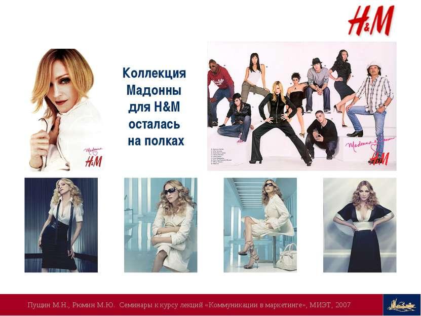 Коллекция Мадонны для H&M осталась на полках Пущин М.Н., Рюмин М.Ю. Семинары ...