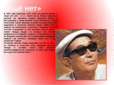 «Ещё нет» В 1993 году Куросава снял свой последний фильм— «Ещё нет» (яп. ま...