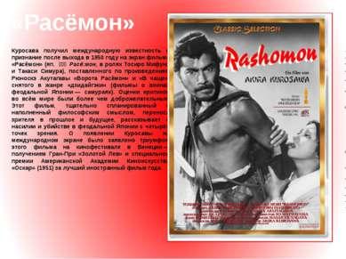 Куросава получил международную известность и признание после выхода в 1950 го...