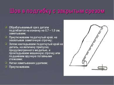 Шов в подгибку с закрытым срезом Обрабатываемый срез детали подгибается на из...