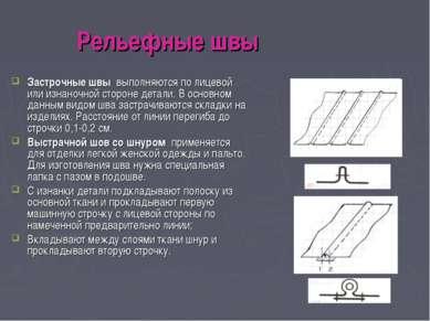 Рельефные швы Застрочные швы выполняются по лицевой или изнаночной стороне де...