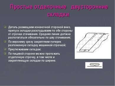 Простые отделочные двусторонние складки Деталь размещаем изнаночной стороной ...